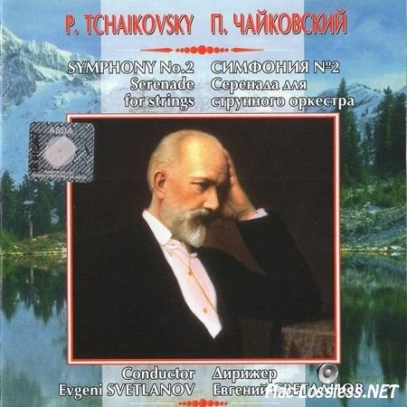 Evgeny Svetlanov And USSR Symphony Orchestra - Tchaikovsky: Symphony No.2, Serenade for Strings (2003) FLAC (image + .cue)