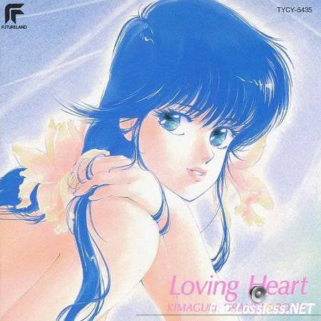 VA - Kimagure Orange - Road Loving Heart (1995) FLAC (tracks + .cue)