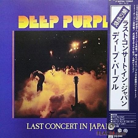 Deep Purple - Last Concert In Japan (1977) (Vinyl) WV (tracks)