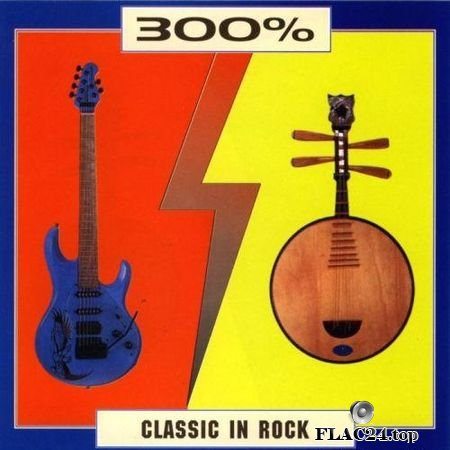 VA - 300% Classic In Rock (1999) FLAC (tracks + .cue)
