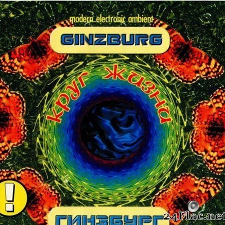 Ginzburg - Circle Of Life: Modern Electronic Ambient (1996) [FLAC (tracks + .cue)]