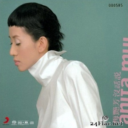 Anita Mui - Nothing To Say (1999/2015) SACD + Hi-Res