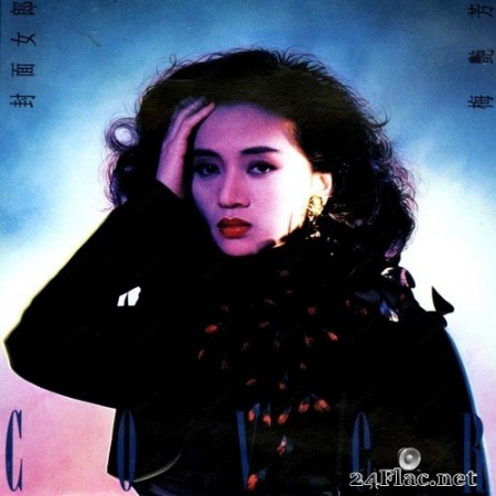 Anita Mui - Cover Girl (1990/2015) SACD + Hi-Res