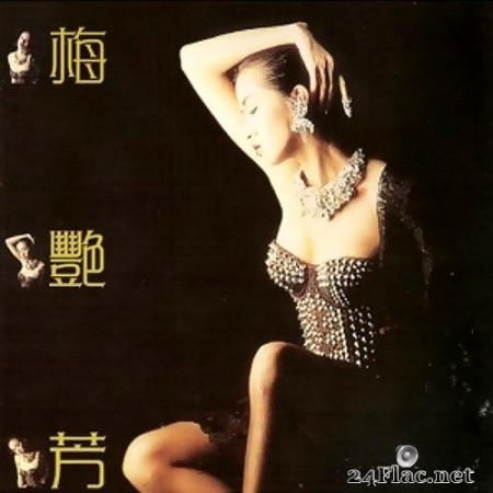 Anita Mui - Flaming Red Lips (1987/2015) SACD + Hi-Res