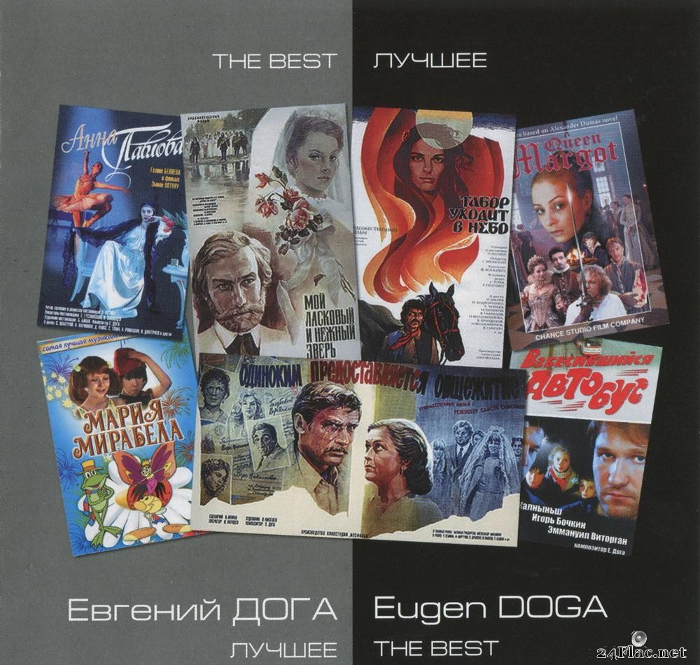 Eugen Doga - The Best (2009) [FLAC (tracks + .cue)]